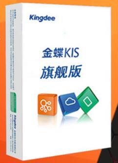 兴义金蝶软件KIS旗舰版