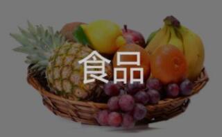 兴义用友软件食品餐饮行业解决方案