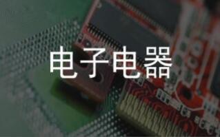 兴义用友软件电子电器云解决方案