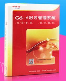 用友G6-e财务管理系统