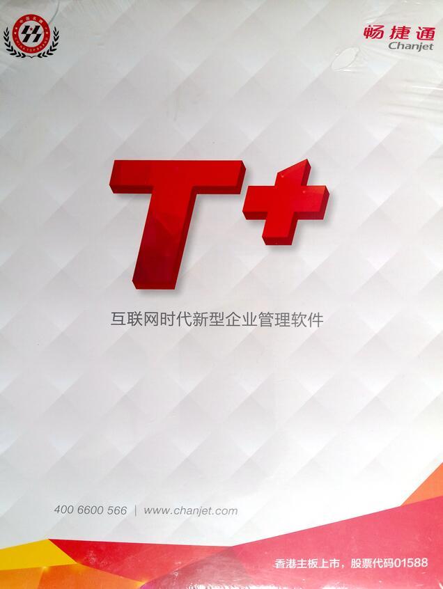 用友T+互联网时代新型企业管理软件