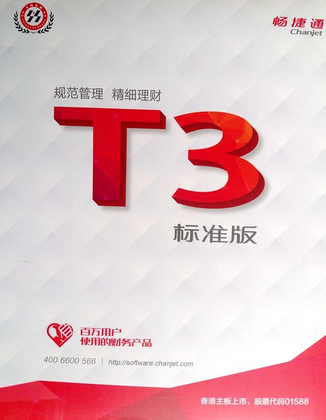 用友T3标准版
