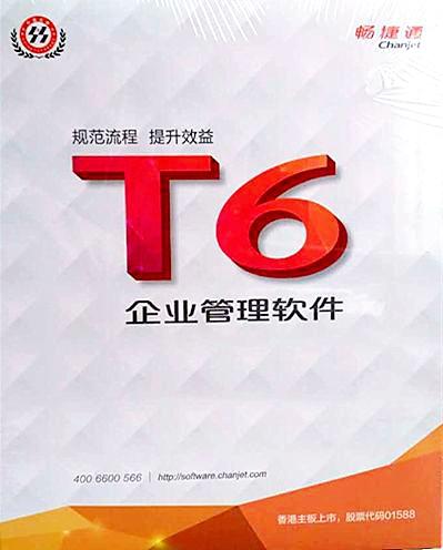 用友软件T6协同管理软件
